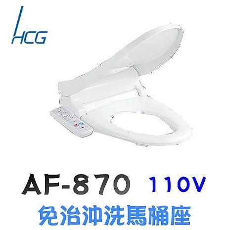 和成 AF870 免治沖洗馬桶座 (44CM-白色)