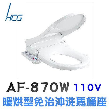 和成 AF870W 暖烘型免治沖洗馬桶座 (44CM-白色)