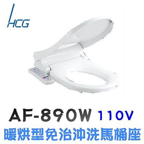 和成 AF890W 暖烘型免治沖洗馬桶座 (47CM-白色)