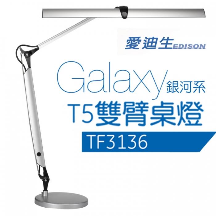 奇異 GE 愛迪生 Galaxy II 銀河系T5雙臂檯燈 TF-3136