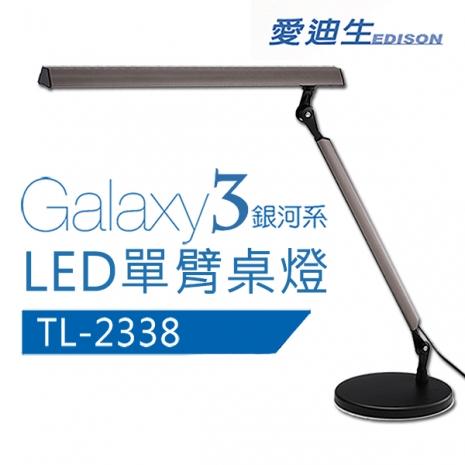奇異 GE 愛迪生 Galaxy III 銀河系LED單臂檯燈桌燈 TL-2338