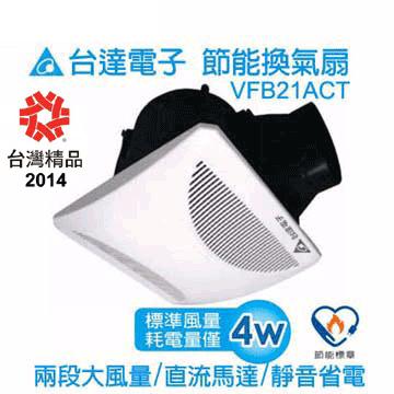 台達電子 節能換氣扇21型 VFB21ACT (雙速圓弧型)