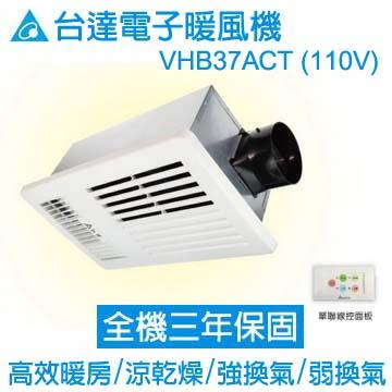 台達電子 暖風機(三合一) VHB37ACT 單聯線控型 110V