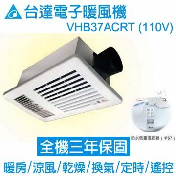 台達電子 暖風機(遙控型) VHB37ACRT 110V
