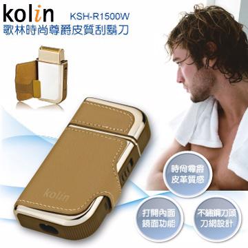 歌林 Kolin 輕便型尊爵皮質充電式刮鬍刀 KSH-R1500W