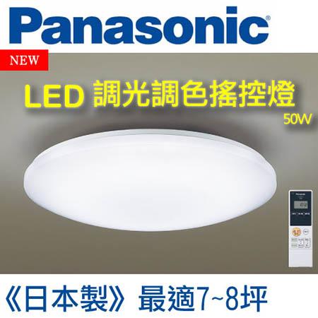 國際牌 Panasonic LED調光調色遙控燈 50W精典款吸頂燈 HH-LAZ503909