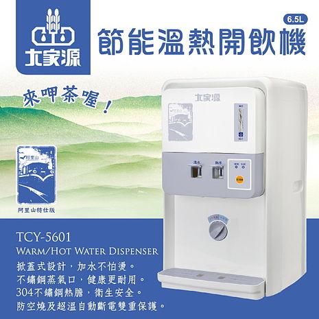 大家源 6.5L節能溫熱開飲機-阿里山特仕版 TCY-5601