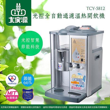 大家源 12L光控節能全自動四道淨化濾心溫熱開飲機TCY-5812