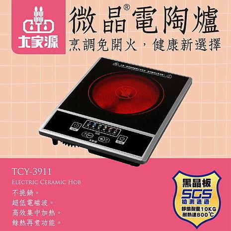 大家源 微晶按鍵式電陶爐★不挑鍋,無明火更安全★TCY-3911