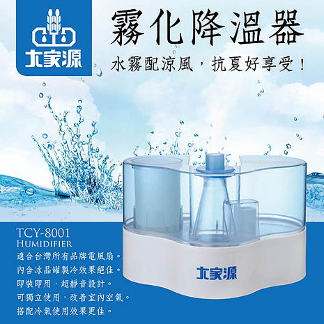 大家源 霧化降溫器 TCY-8001