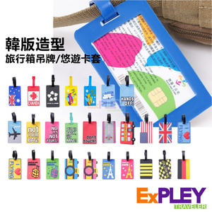 ExPLEY 韓版造型行李箱吊(掛)牌
