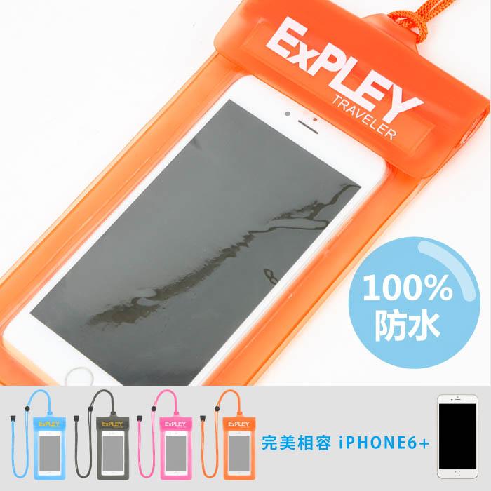 買一送一 ExPLEY 5.5吋手機防水收納袋(三層夾鏈) 防水套