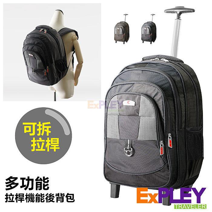 ExPLEY 高機能拉桿電腦後背包 (底座可拆)