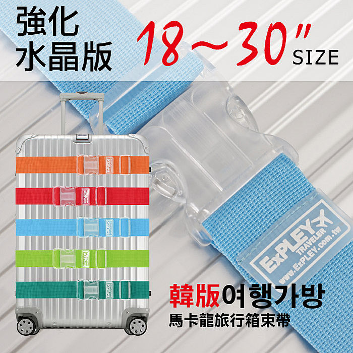 ExPLEY (水晶版)馬卡龍旅行箱打包束帶