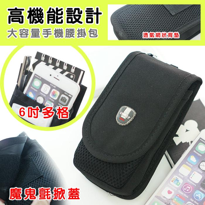 ExPLEY 6吋大容量高機能手機收納包/腰包