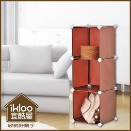 特價【ikloo】3格收納櫃-12吋收納櫃/整理收納組合櫃