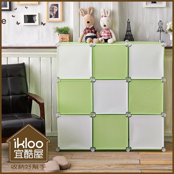 特價【ikloo】9格9門馬卡龍收納櫃/組合櫃(清新綠)