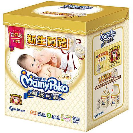 滿意寶寶 極緻呵護新生賀禮(NB36片/2包+S60片/包+母乳墊68片)