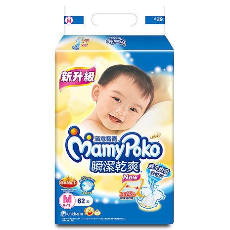 滿意寶寶 瞬潔乾爽紙尿褲(M)(62片 x 4包/箱)(特賣)