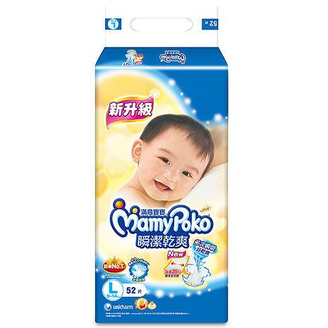 滿意寶寶 瞬潔乾爽紙尿褲(L)(52片 x 4包/箱)(特賣)