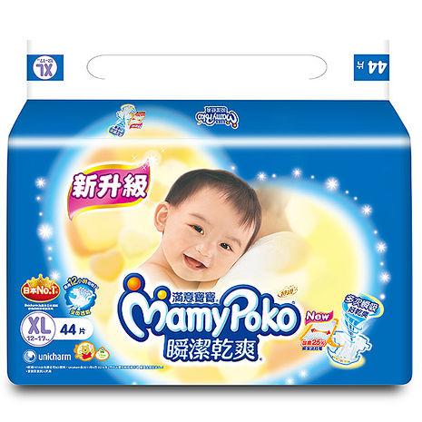 滿意寶寶 瞬潔乾爽紙尿褲(XL)(44片 x 4包/箱)(特賣)