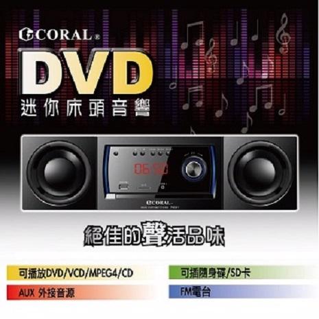 CORAL DVD( PM-301 )床頭音響