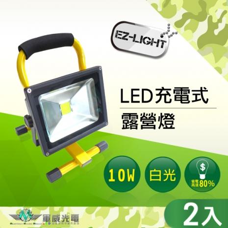 【軍威光電 Ez-Light】 2組 LED 10W 可充電式-露營燈 /帳蓬燈/ 停電手電筒 / 工作燈 (白光)