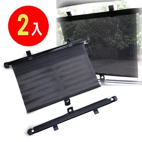 【亞克】捲簾式側窗遮陽簾2入(汽車|車用|隔熱|防曬|避光)