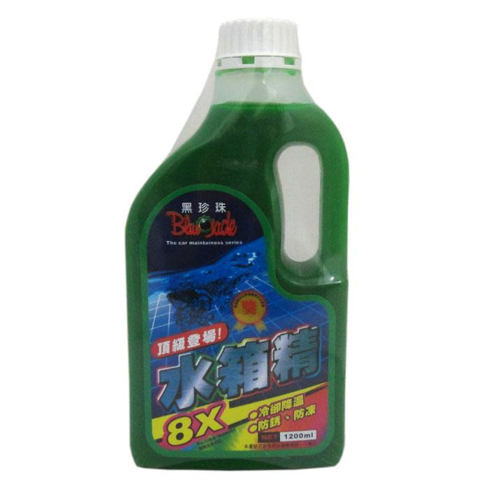 【黑珍珠】水箱精(車用/汽車/打蠟/保養)