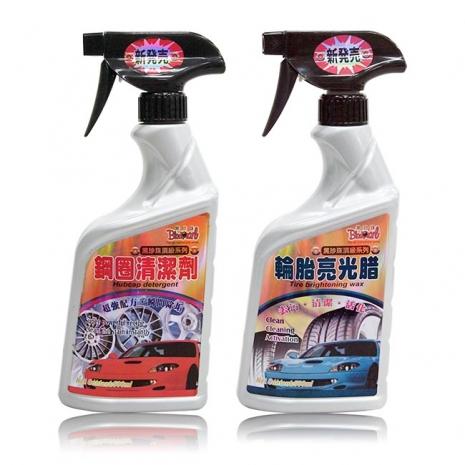 【黑珍珠】輪胎清潔保養組-頂級系列 (汽車︱鋁圈︱打蠟︱去汙)
