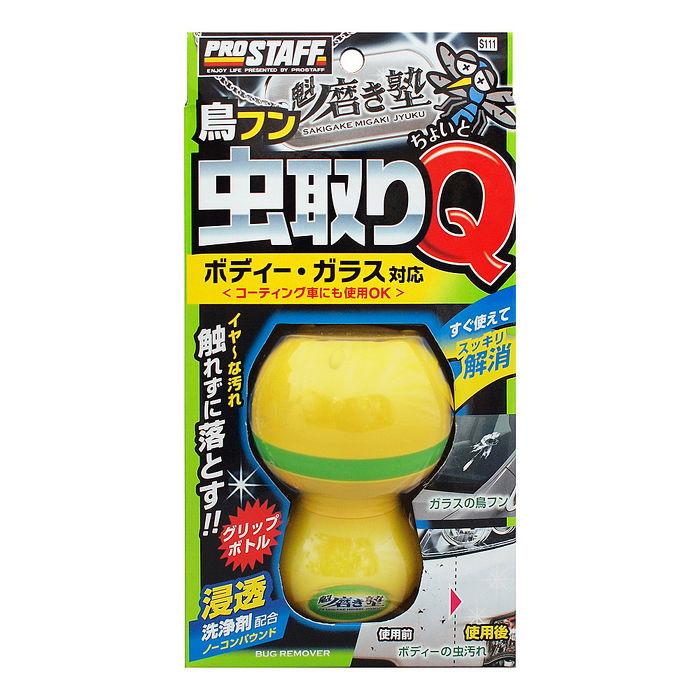 【日本Prostaff】魁-蟲屍鳥糞清潔劑S111 (汽車 車用 車燈罩 去汙 打蠟 除油膜)