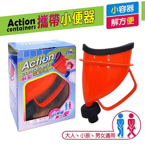 攜帶式小便器_顏色隨機出貨(汽車 兒童 尿桶 防漏 尿壺)