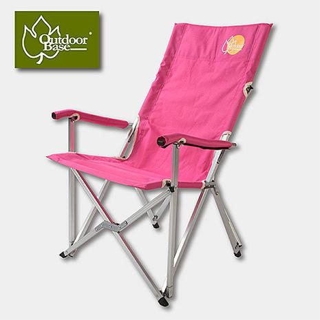 【Outdoorbase】原野-高背鋁合金休閒椅-葡萄紅(露營 戶外 野餐 桌椅 板凳 折疊椅)
