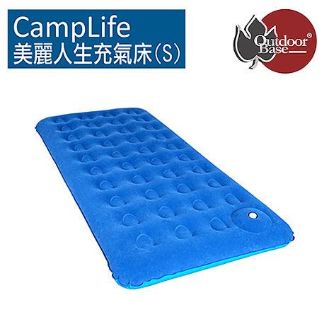 【CampLife】美麗人生S(藍)充氣床墊24103 露營/野餐/帳篷/充氣床/睡墊
