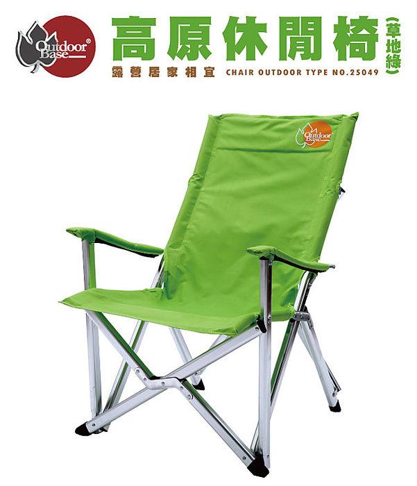 【OutdoorBase】高原-高背豪華休閒椅-草地綠 (露營 戶外 野餐 帳篷 睡袋 摺疊椅 桌椅椅)