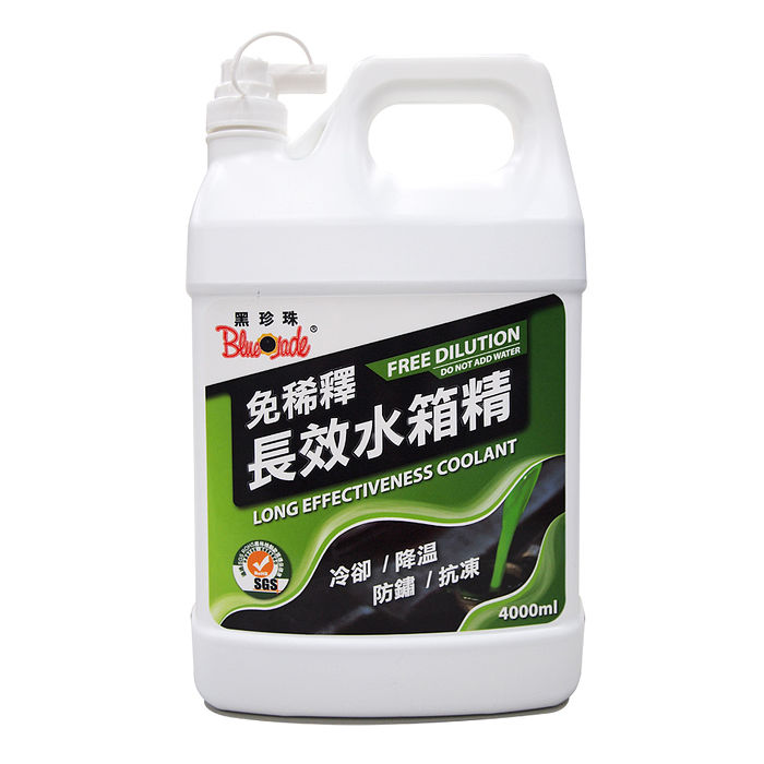 【黑珍珠】免稀釋長效水箱精4L (汽車︱保修︱防鏽︱抗凍)