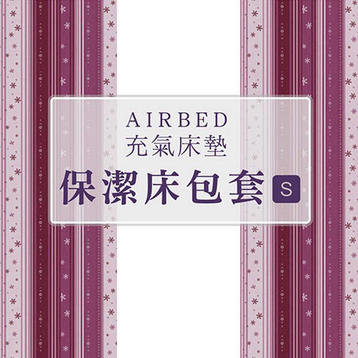 【Outdoorbase】充氣床墊(S)保潔床包套(花色隨機出貨) 戶外/帳篷/床墊