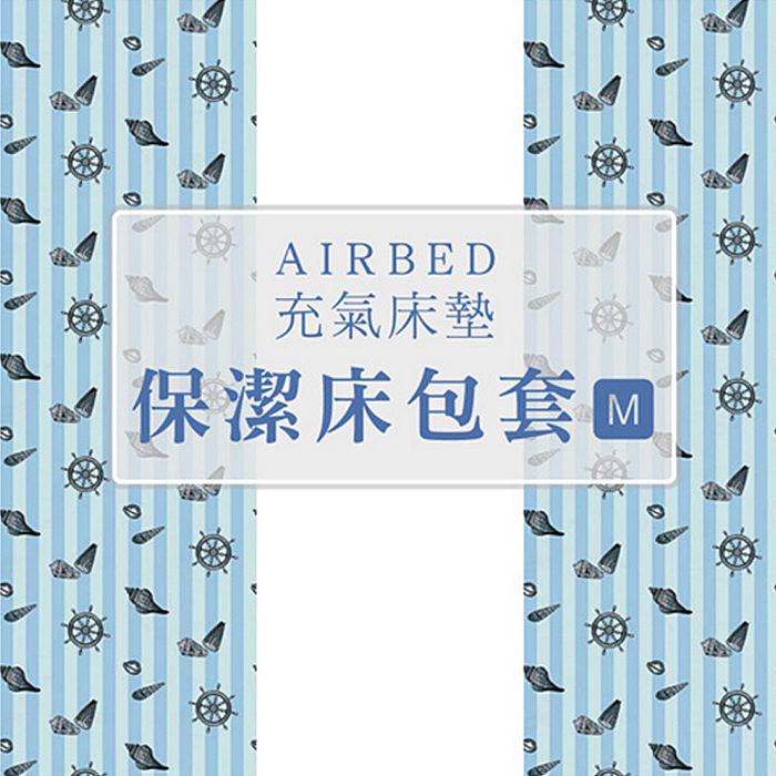 【Outdoorbase】充氣床墊(M)保潔床包套(花色隨機出貨) 戶外/帳篷/床墊
