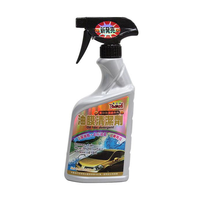 【黑珍珠】油膜清潔劑-頂級系列 (汽車︱玻璃︱清潔︱亮光)