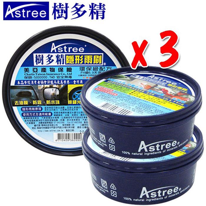 【Astree】二代樹多精隱形雨刷3入 (汽車︱玻璃︱防霉︱除霧︱清潔)