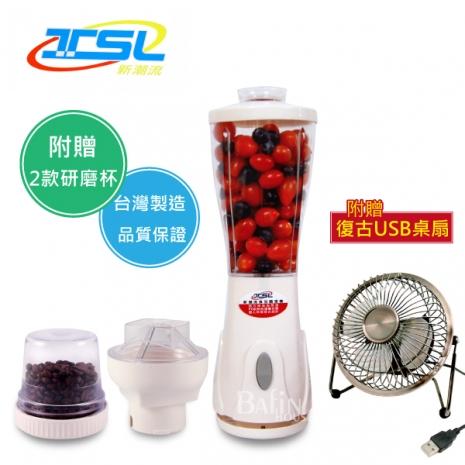 【TSL 新潮流】健康食品調理機(加贈 復古USB桌扇)