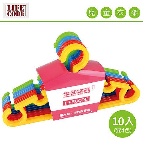 【LIFECODE】兒童衣架-寬28cm (10入) (顏色隨機)