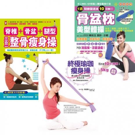 打擊夏日肥肉:《脊椎+骨盆+腿型,三合一整骨瘦身操》+《終極瑜珈瘦身操》+《史上最強!骨盆枕體操》