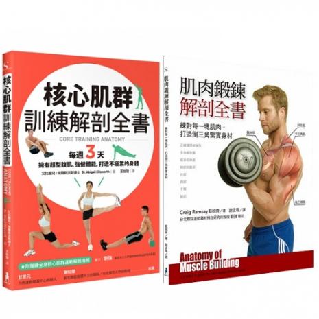 絕美身型這樣練:《核心肌群訓練解剖全書》+《肌肉鍛鍊解剖全書》
