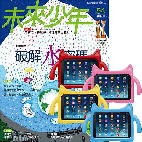 《未來少年》1年12期 + iPad Air兒童平板保護套(4色可選/適用Air1/2)