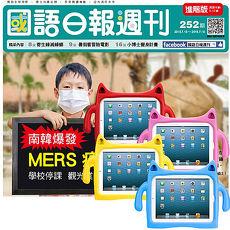 《國語日報週刊》進階版半年25期 + Slim iPadding 兒童平板保護套(4色可選)