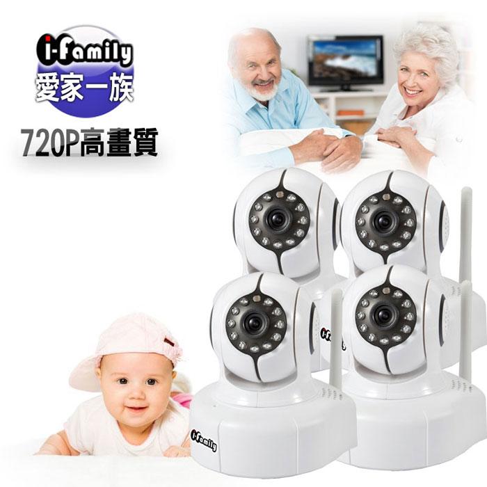 【宇晨I-Family】720P百萬畫素H.264 無線遠端遙控攝影機IPCAM(四入)