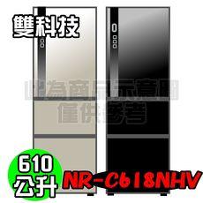 ~結帳再折扣↘再贈好禮~Panasonic國際牌雙科技610L三門變頻電冰箱NR~C618