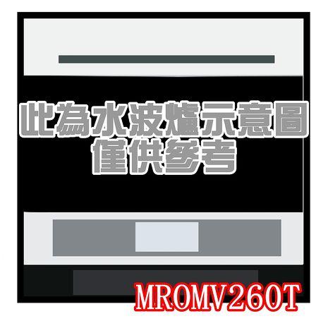 【HITACHI日立】過熱水蒸氣烘烤微波爐 MRO-MV260T/MROMV260T