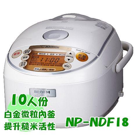 ZOJIRUSHI 象印 10人份 多段式壓力IH微電腦電子鍋 NP-NDF18